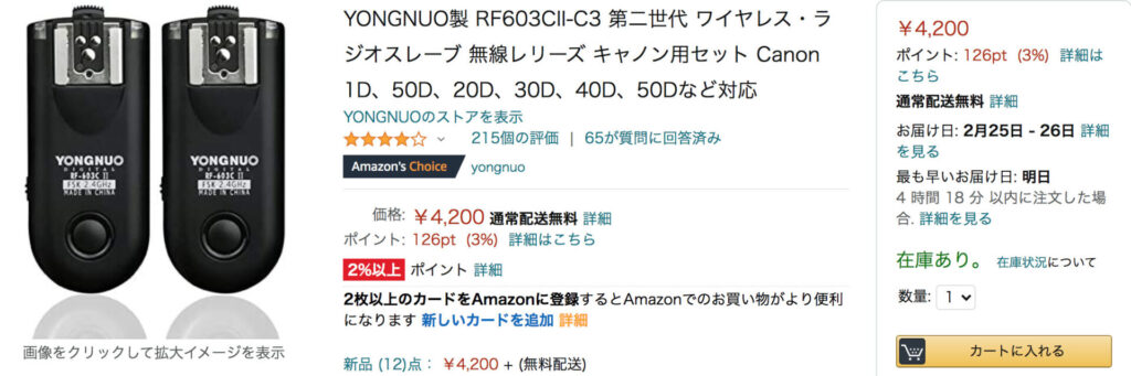AmazonのYONGNUO製 RF603CII-C3
