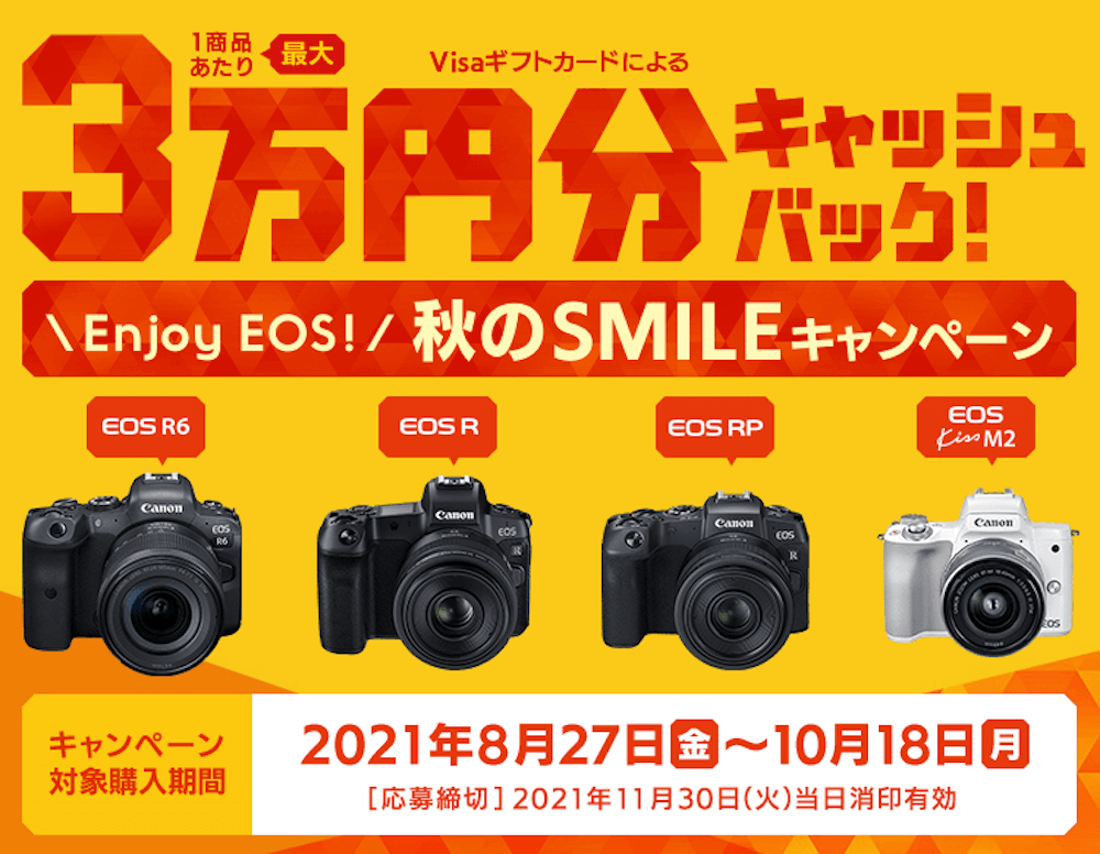 Enjoy EOS!秋のスマイルキャンペーンのバナー画像(3万円キャッシュバック