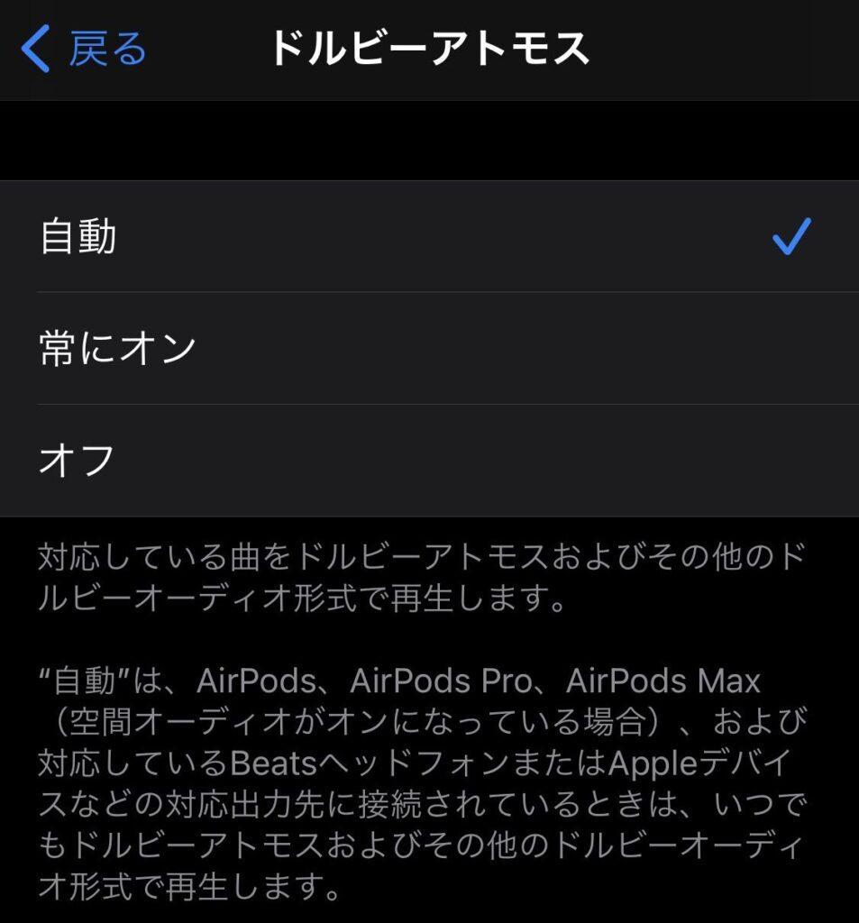 AirPodsProの空間オーディオ(ドルビーアトモス)