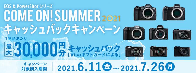 CanonEOS R6のキャッシュバックキャンペーンの画像