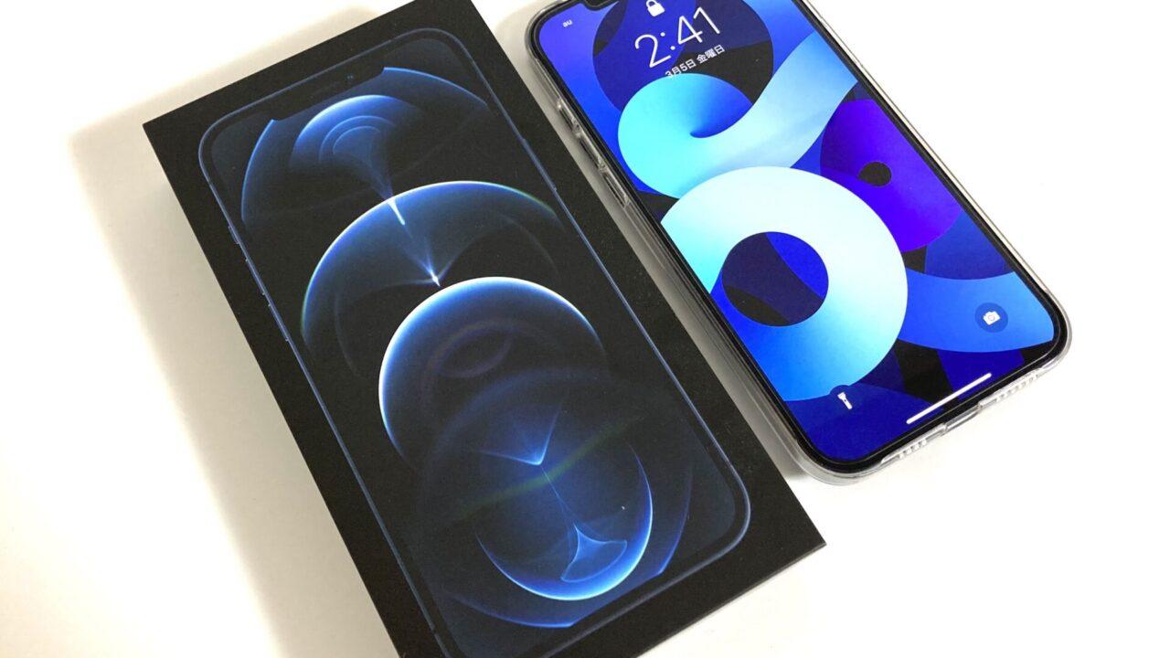 iPhone12ProMaxのアイキャッチ画像