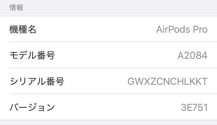 AirPodsProの最新ファームウェアアップデート「3E751」