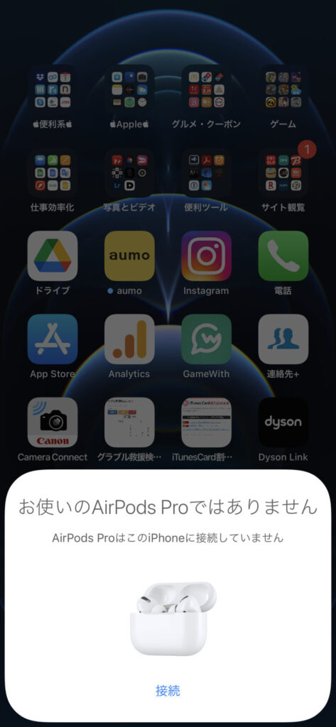 AirPodsProの初期設定画像1