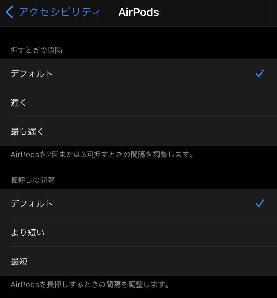AirPodsProのタップ間隔調整の画像