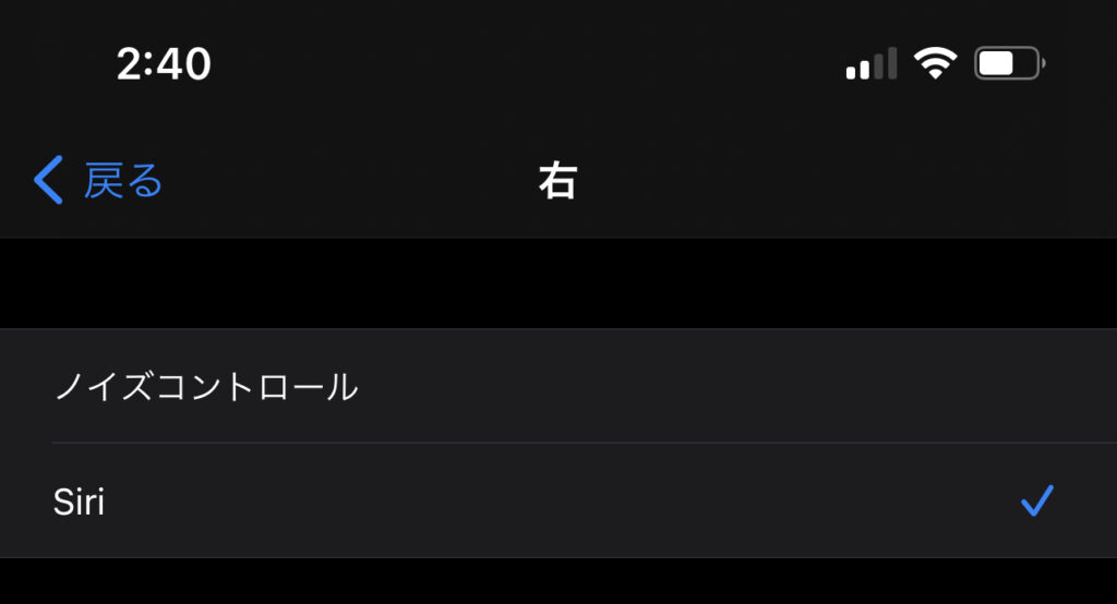 AirPodsPro長押し設定画像