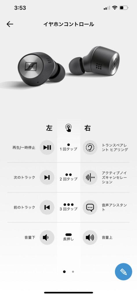MOMENTUM True Wireless2のカスタマイズ画像