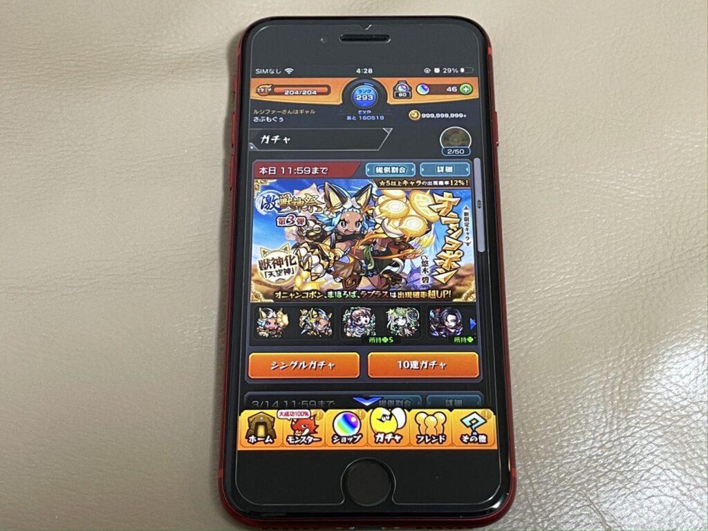 iPhoneSE2の画像
