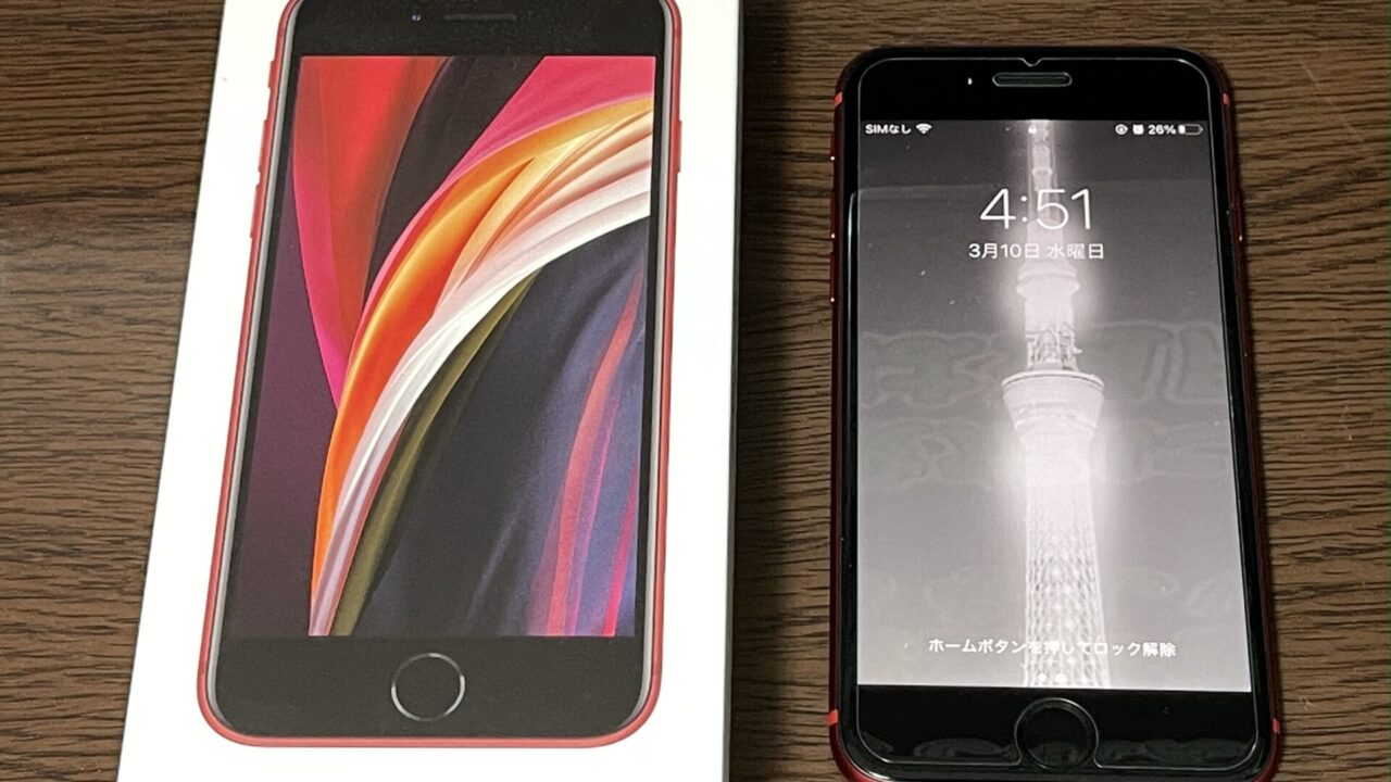 iPhoneSE2のアイキャッチ画像