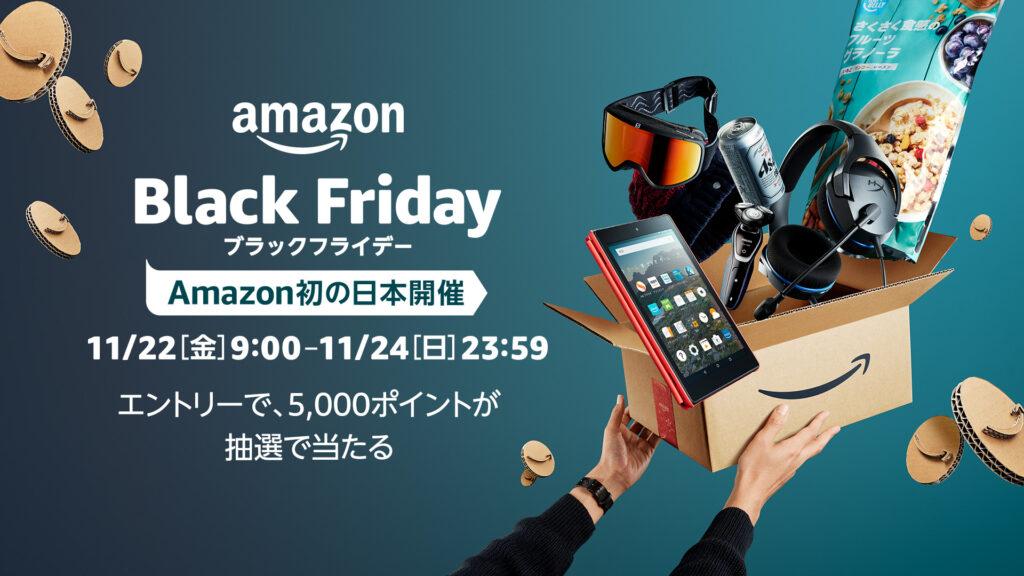 Amazonブラックフライデーセールのバナー画像