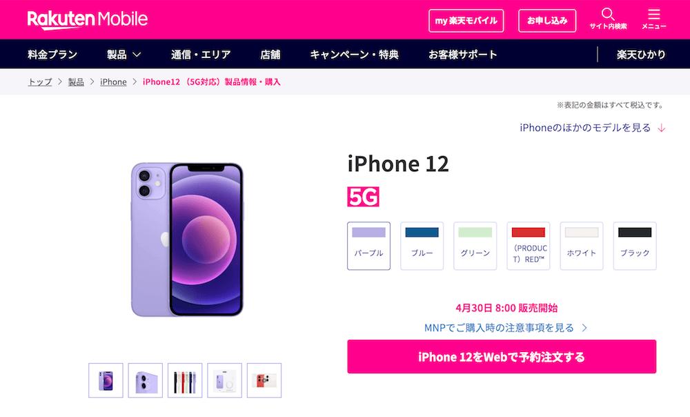 楽天モバイルでiPhone12の新色パープルの取り扱い開始