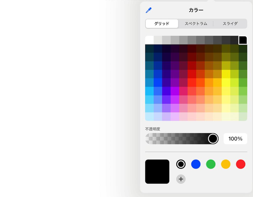 Apple Pencilのカラーパレット画像