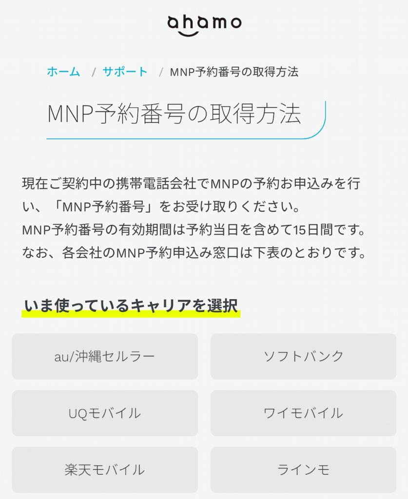 MNP予約番号の取得画像