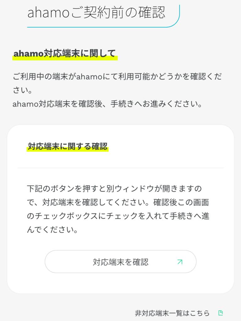 ahamoの対応端末確認画像