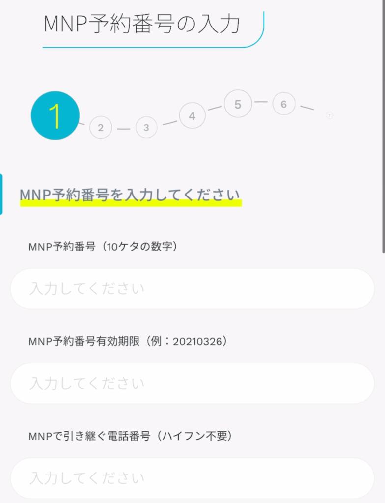 MNP予約番号を入力