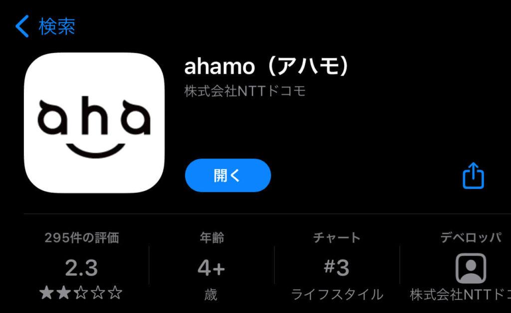 ahamoのアプリ画像