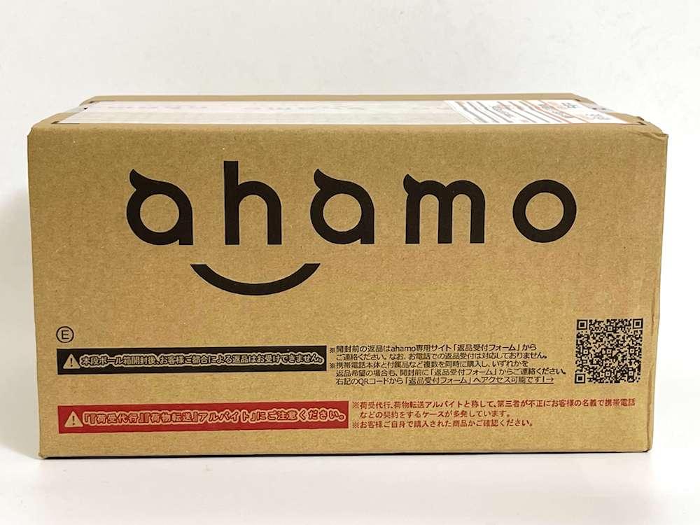 ahamo(アハモ)のダンボール