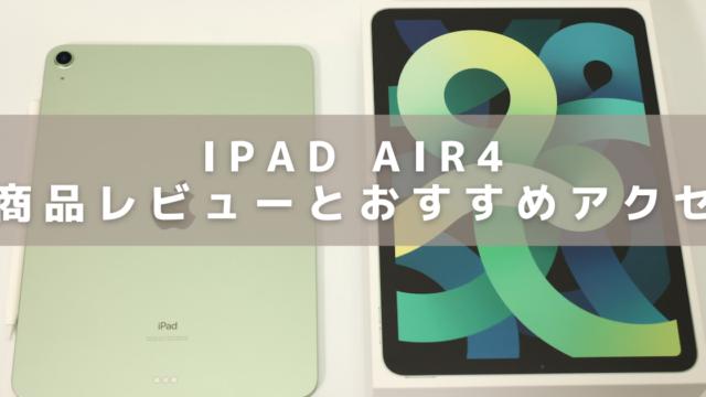 iPadAir4のアイキャッチ画像