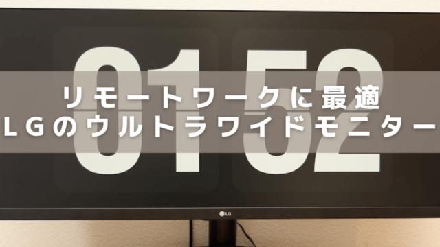 LGの29インチウルトラワイドモニターのアイキャッチ画像