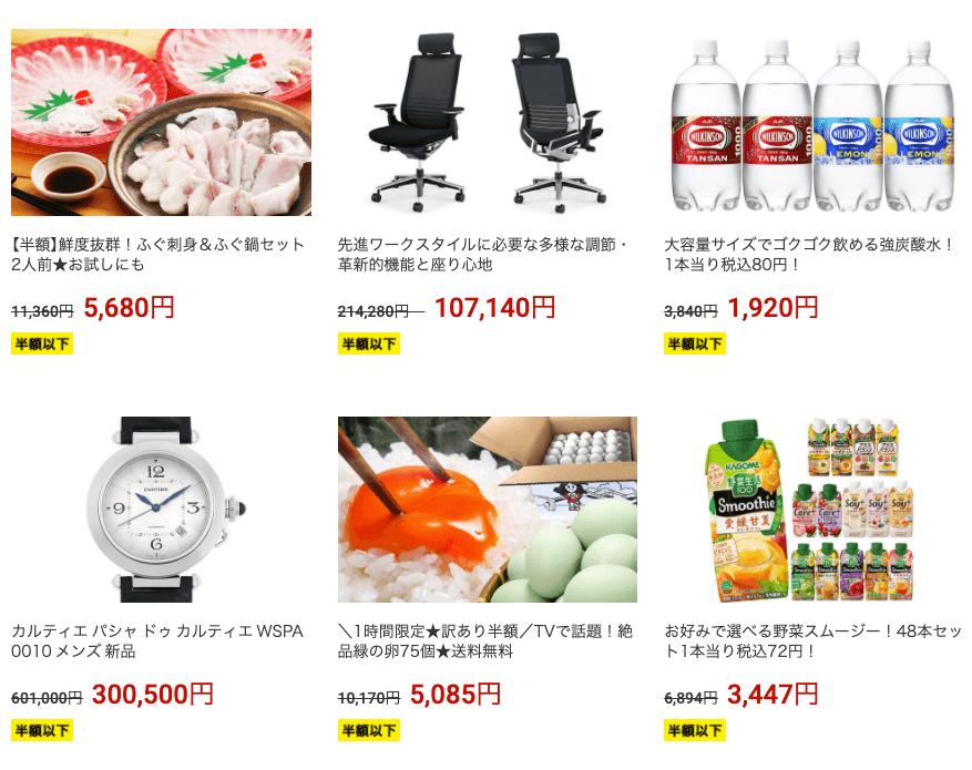 楽天スーパーセールの最大半額以下製品の画像