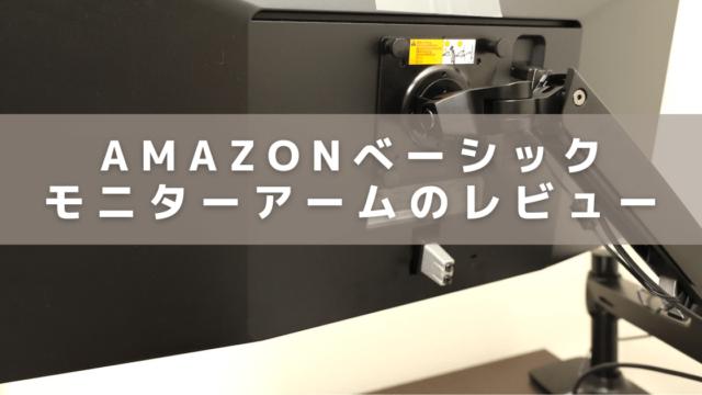 Amazonべーシックのモニターアームの生地アイキャッチ画像