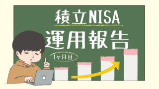 積立NISAの運用報告の画像