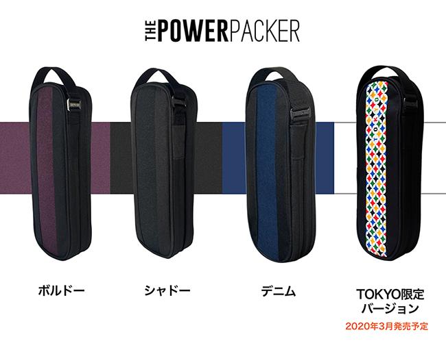 ThePowerPackerのカラー展開
