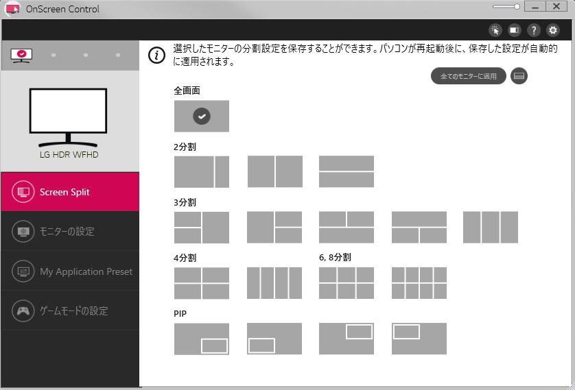 LGのウルトラワイドモニターの設定画像