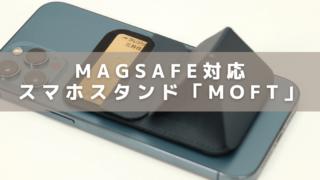 MOFTのスマホスタンド iPhone12専用Magsafe対応スタンドのアイキャッチ画像