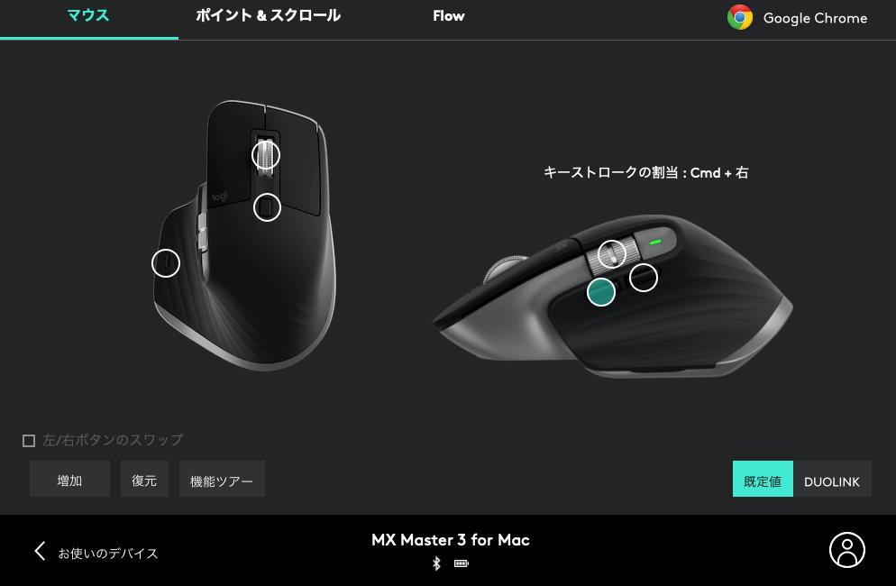 ロジクール「MX Master3」のボタン割当画面
