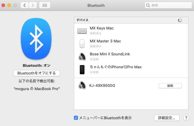 ロジクール「MX Master3」のBluetooth接続