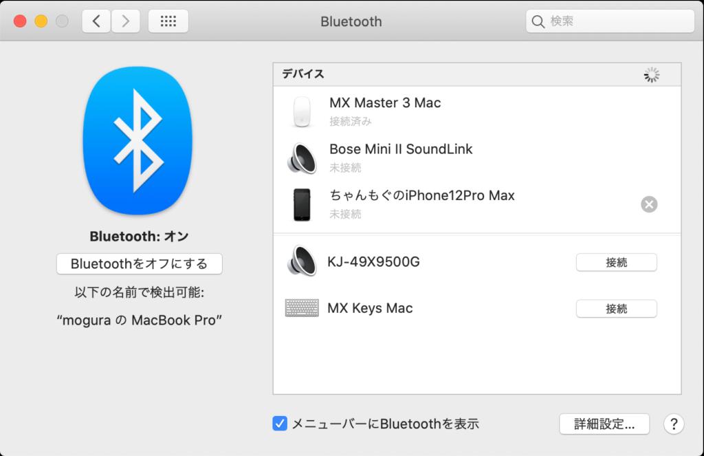 ロジクール「MX KEYS for Mac」のBluetooth接続