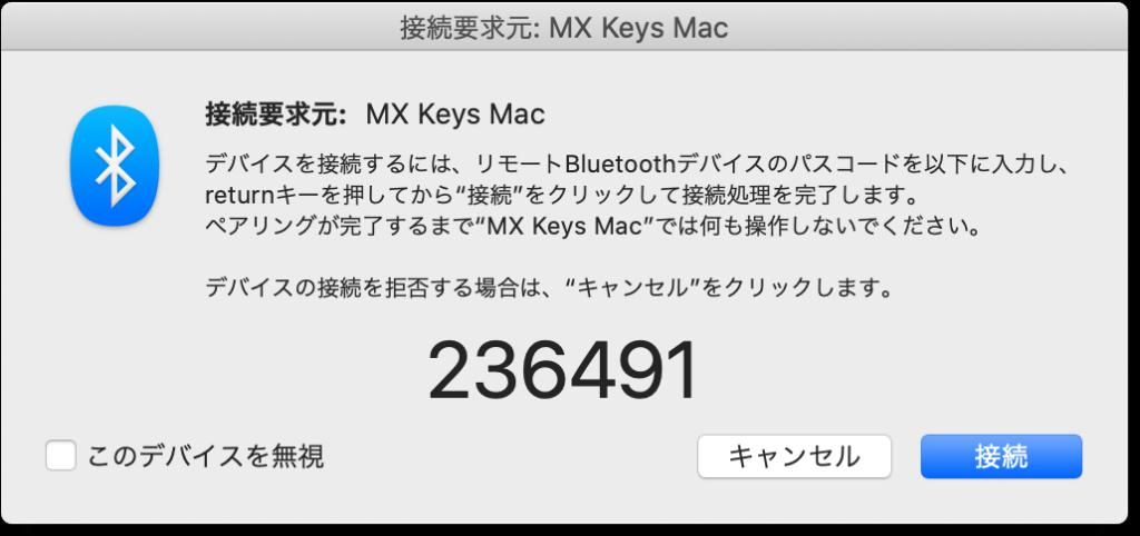 ロジクール「MX KEYS for Mac」のBluetooth接続2