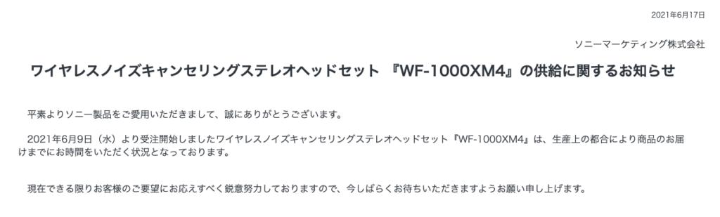 ソニーWF-1000XM4の供給不足についてのお知らせ