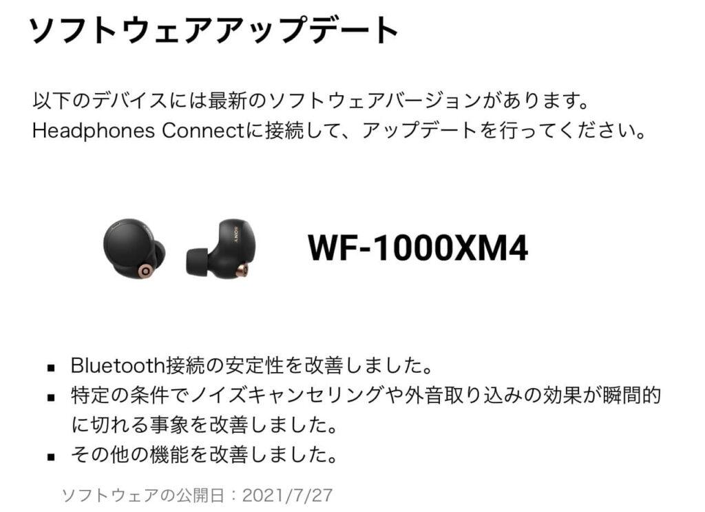 WF-1000MX4の最新ソフトウェア(ファームウェア)アップデート