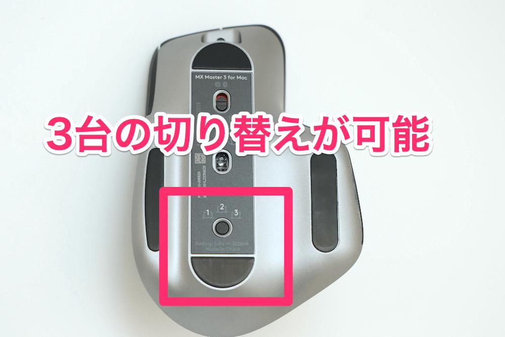 ロジクール「MX Master3」のPC接続切り替え