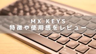 MX KEYS for Macのアイキャッチ画像