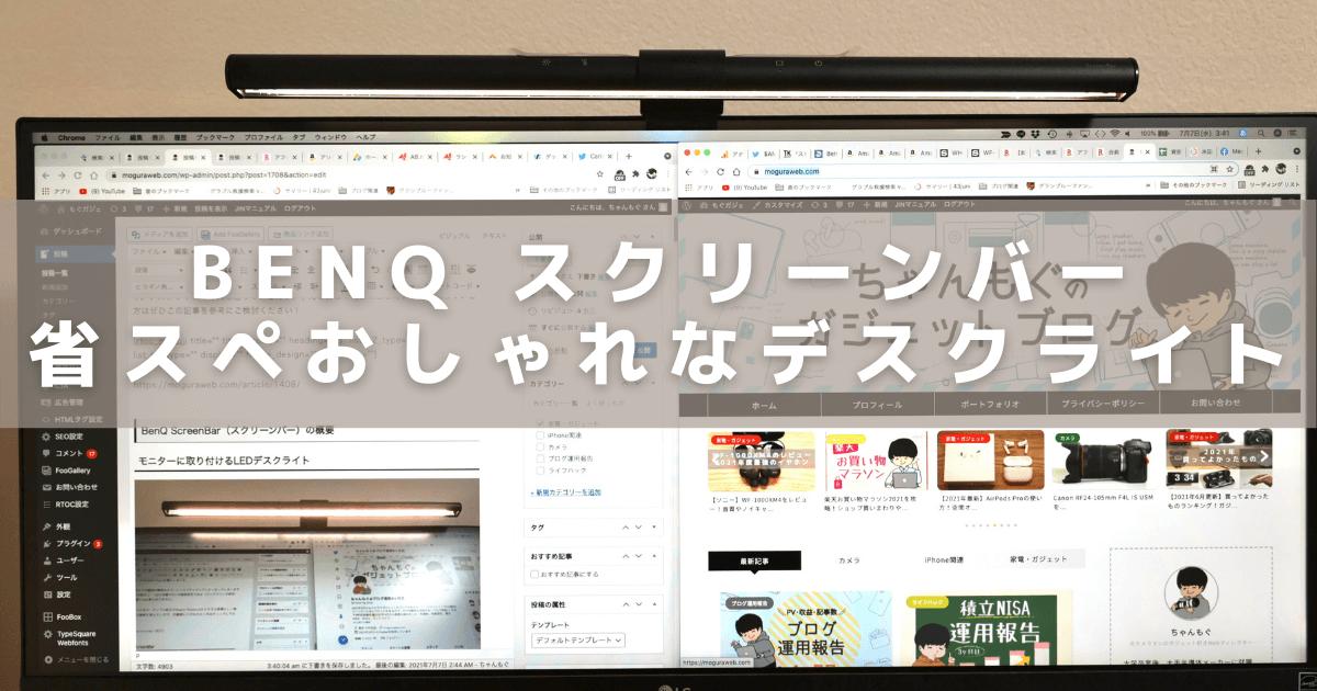 BenQのデスクライト「ScreenBar(スクリーンバー)」のアイキャッチ画像