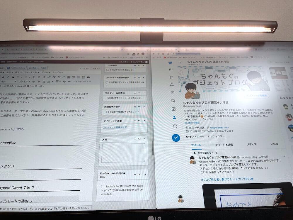 BenQのデスクライト「ScreenBar(スクリーンバー)」をモニターにつけたところ