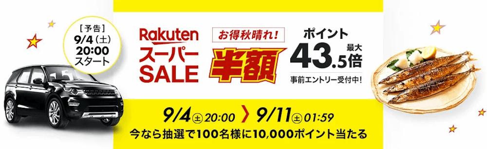 楽天スーパーセール9月4日(土)20:00 ~ 9月11日(土)01:59で開催!