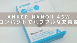 Anker NanoⅡ 45Wの記事画像アイキャッチ