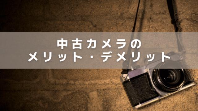 【2021】中古カメラ・レンズのメリットデメリット!選び方注意点、おすすめのお店