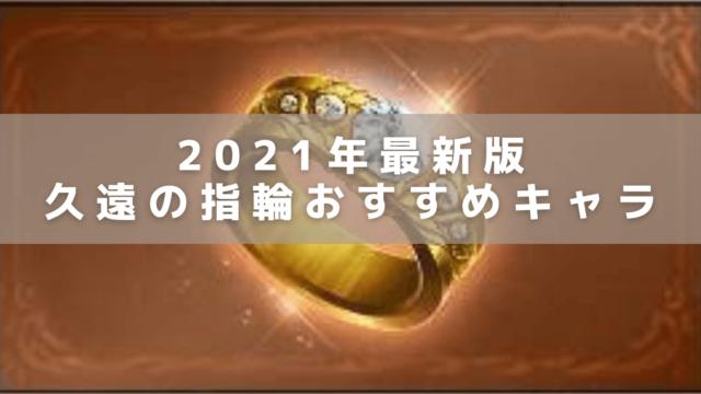 2021年グラブル久遠の指輪おすすめキャラのアイキャッチ