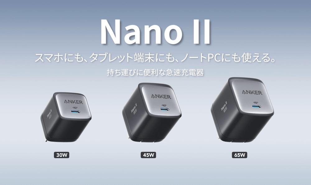Anker NanoⅡの3種類のラインナップ(30W、45W、65W)
