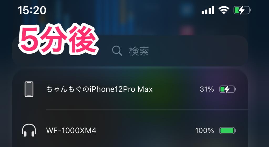 iPhone12Pro Maxの充電速度(5分時