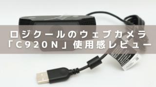 【ロジクール】ウェブカメラC920nをレビュー!zoom会議に最適