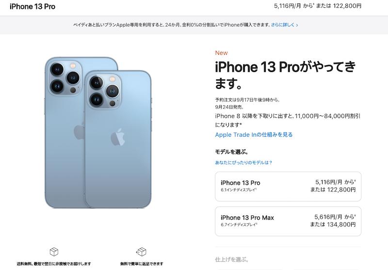 iPhone13Proの価格