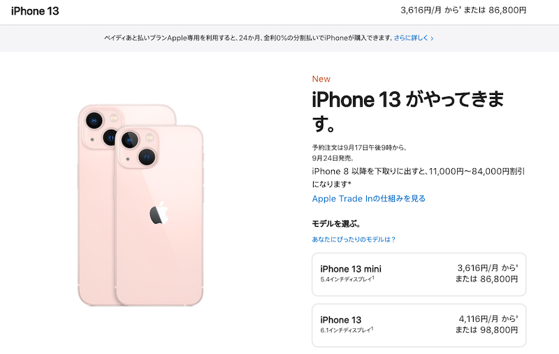 iPhone13の価格