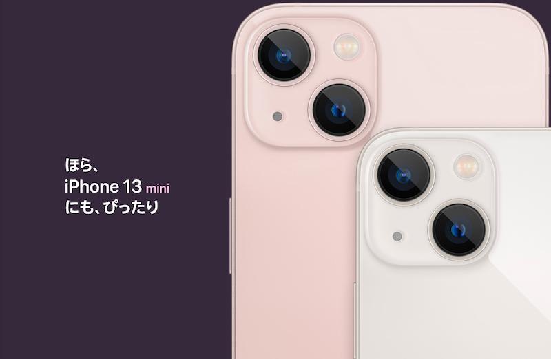 iPhone13のカメラ