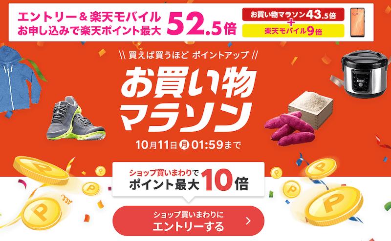 2021年10月の楽天お買い物マラソン