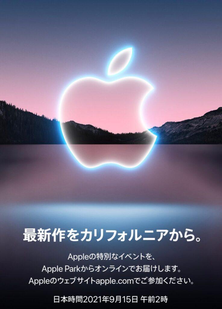 2021年9月のApple新製品発表会